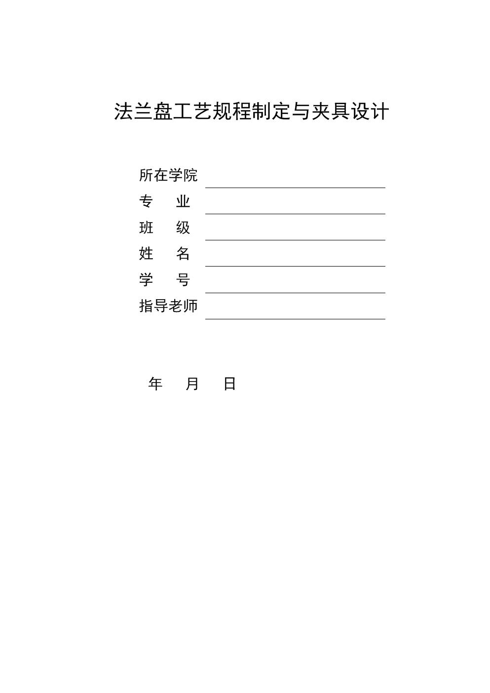 法兰盘零件工艺规程及钻4-φ7孔夹具设计.doc