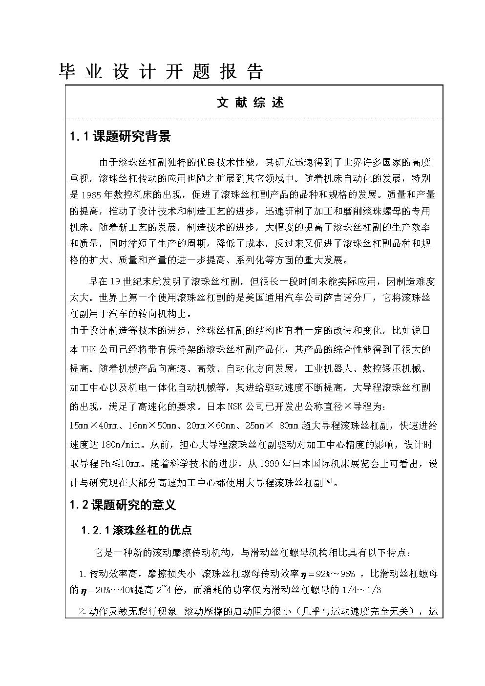 开题报告-滚珠丝杠副设计及相关技术研究.doc