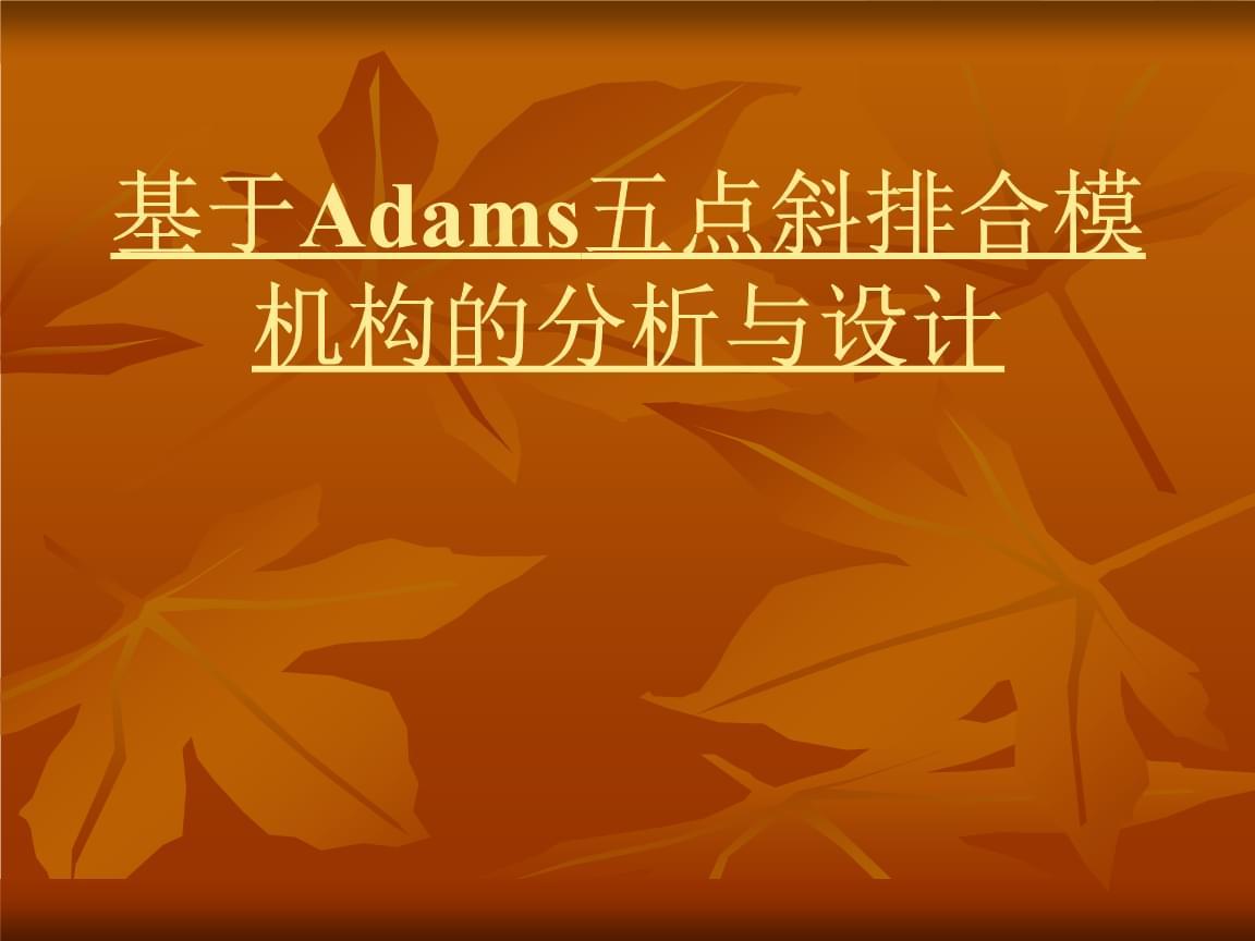 毕业答辩-基于Adams五点斜排机构的分析与设计.ppt