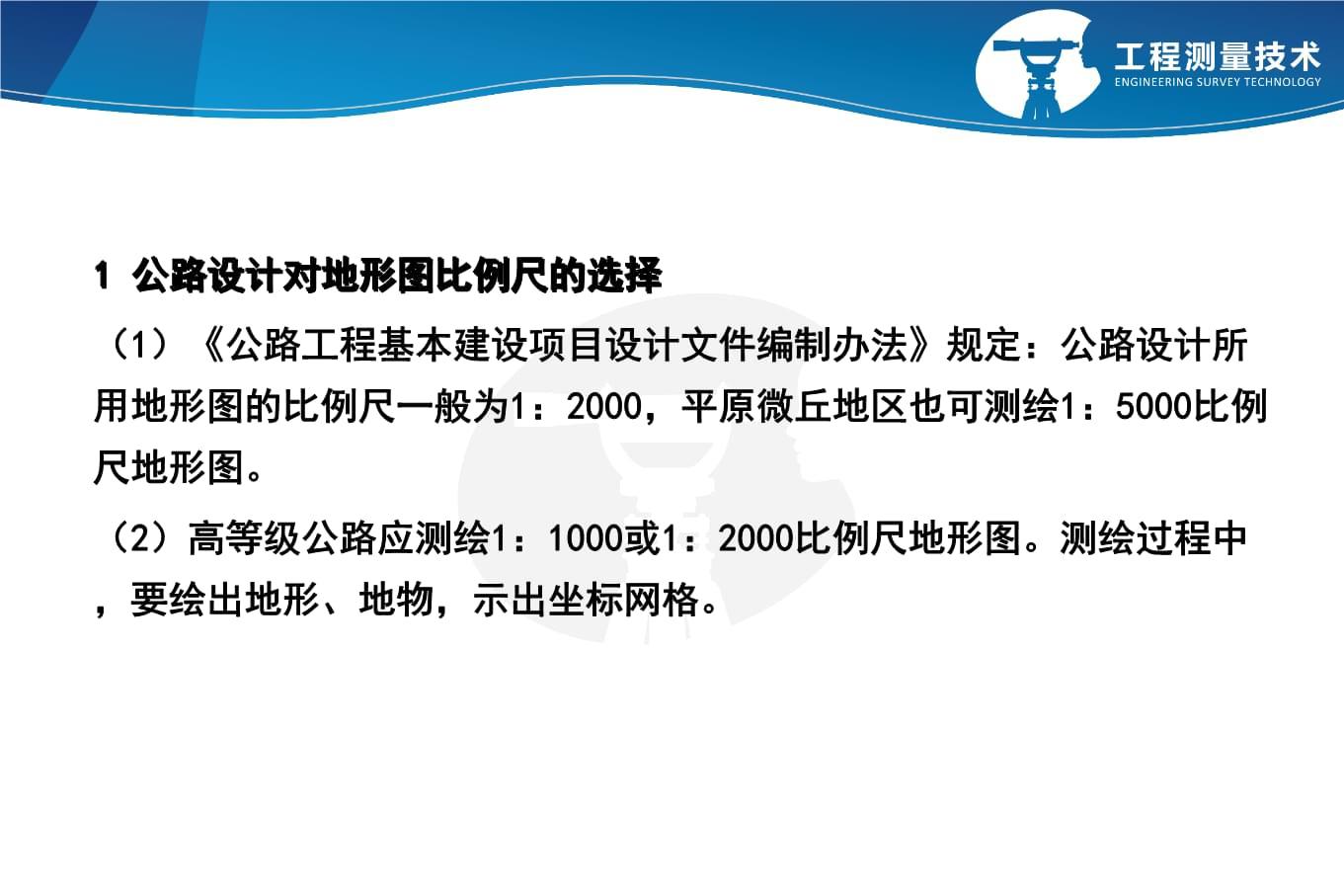 桥梁勘测设计阶段的测量工作和对地形图的要求(精).ppt图片