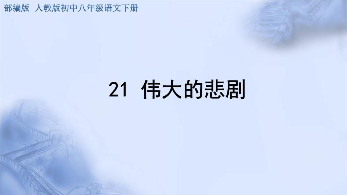 21伟大的悲剧【除法ppt课件】【部编版人教版教学分数初中的说课稿图片