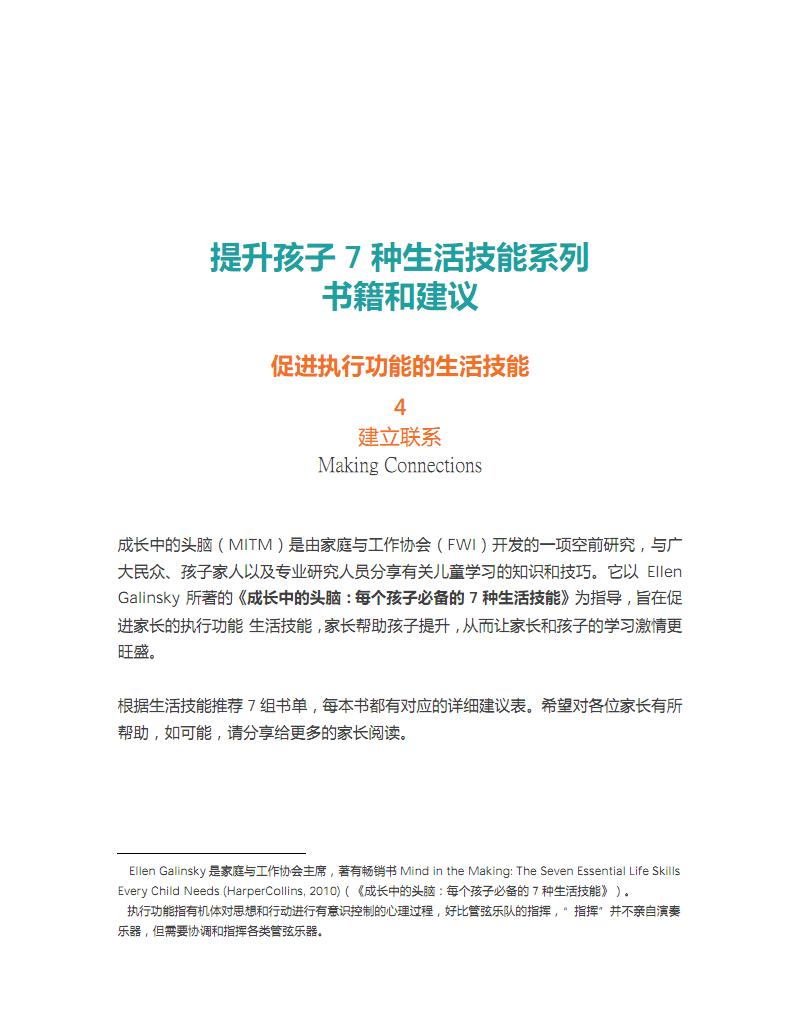 提升孩子生活技能系列:建立联系.pdf