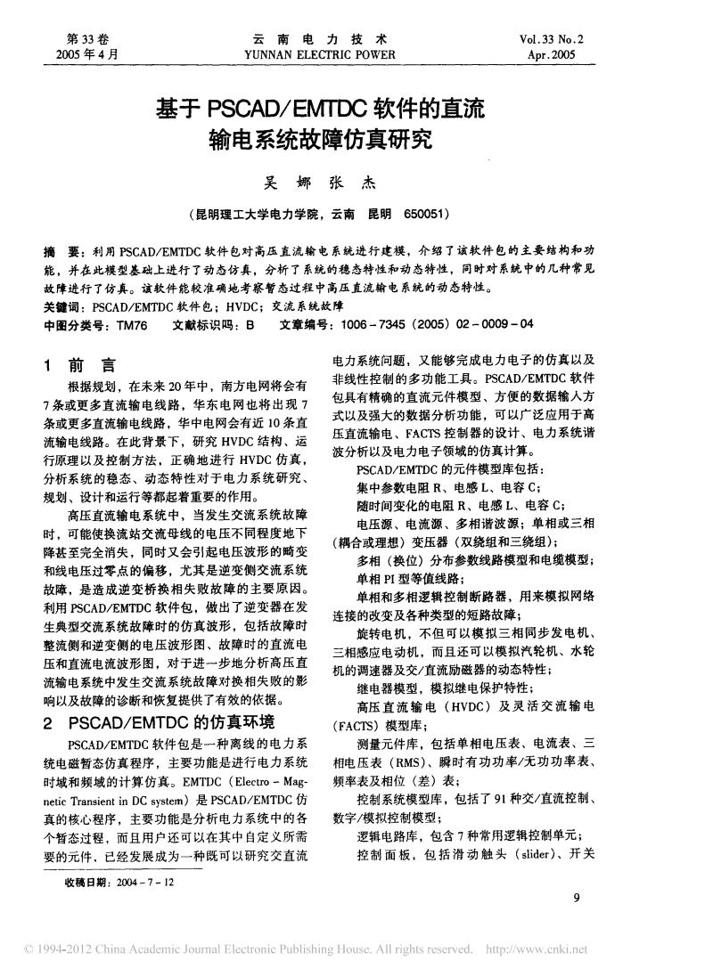 基于PSCAD_EMTDC软件的直流输电系统故障仿真研究.pdf