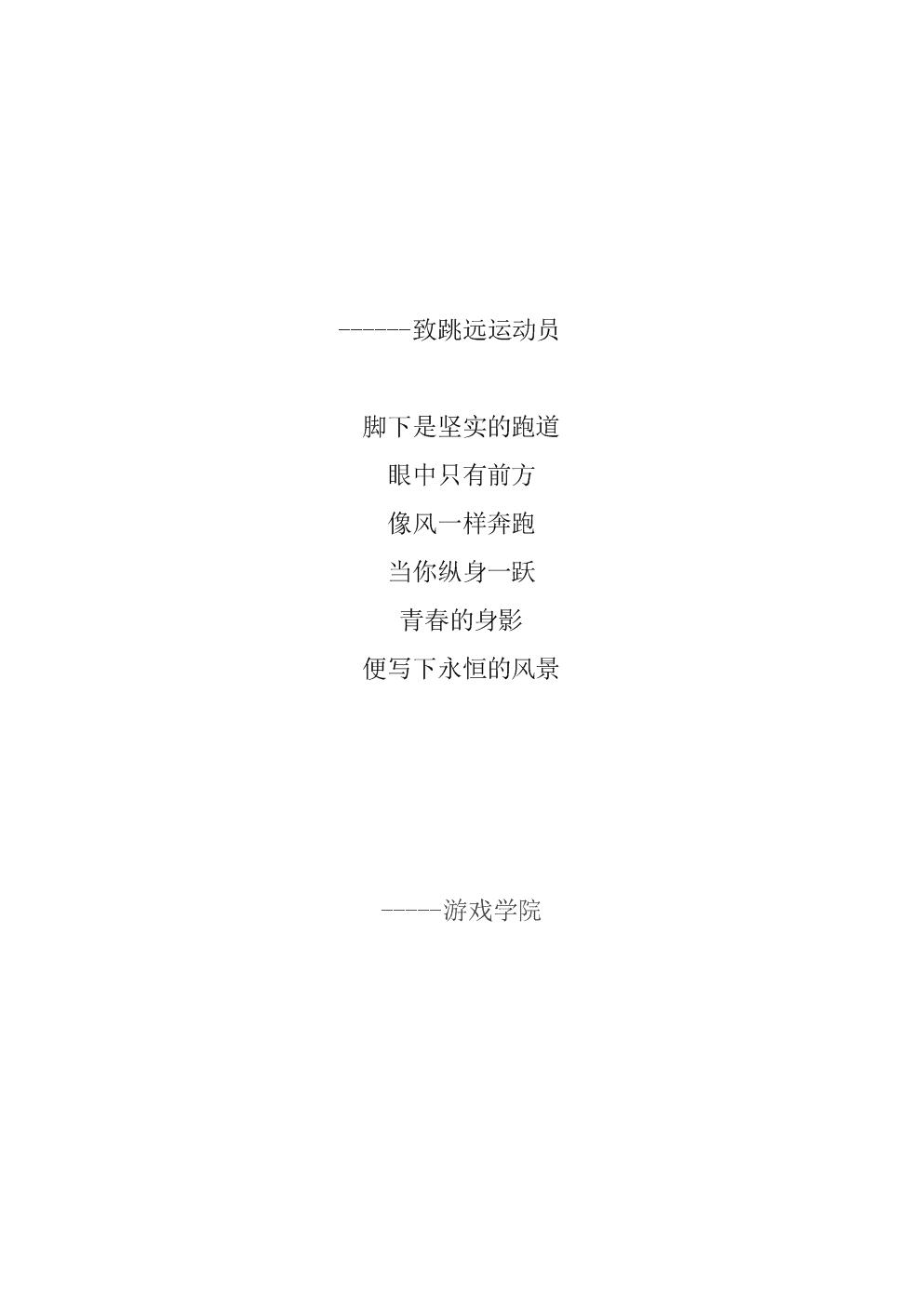 运动会跳远广播稿-20条.doc