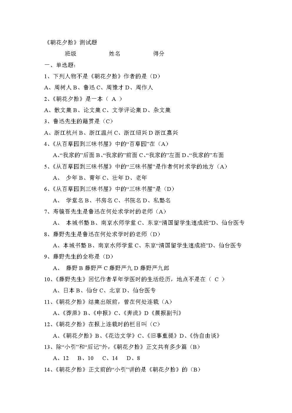 朝花夕拾练习题100.doc