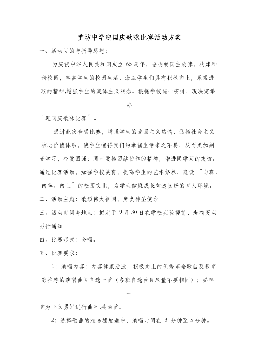 重坊中学迎国庆歌咏比赛活动方案.doc