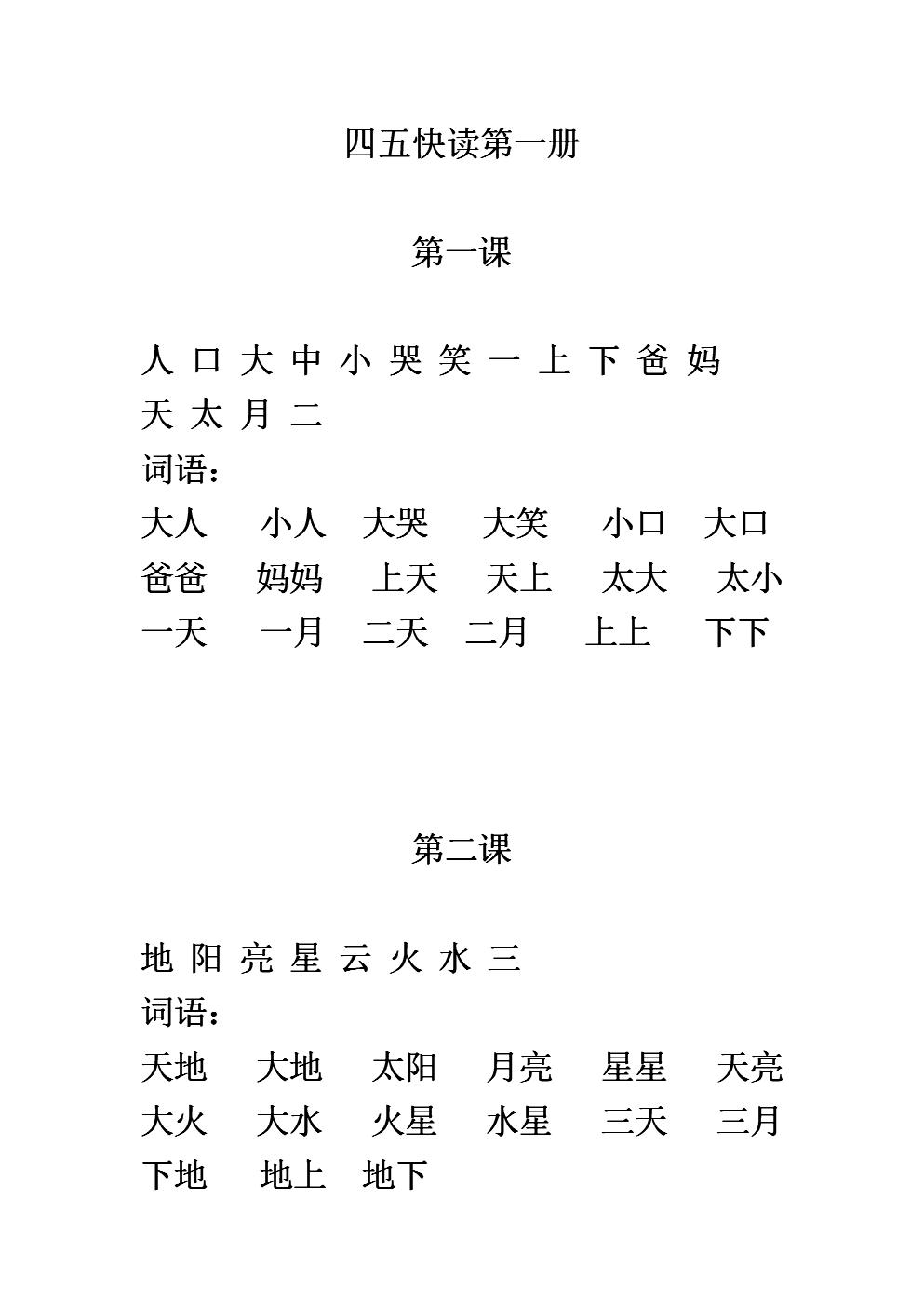 四五快读第一册(打印版).doc