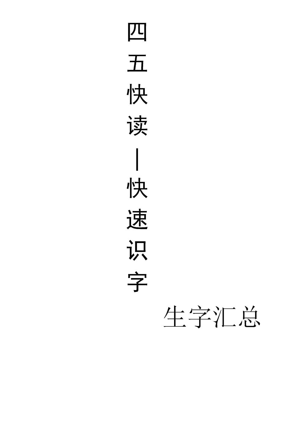 四五快读生字.doc