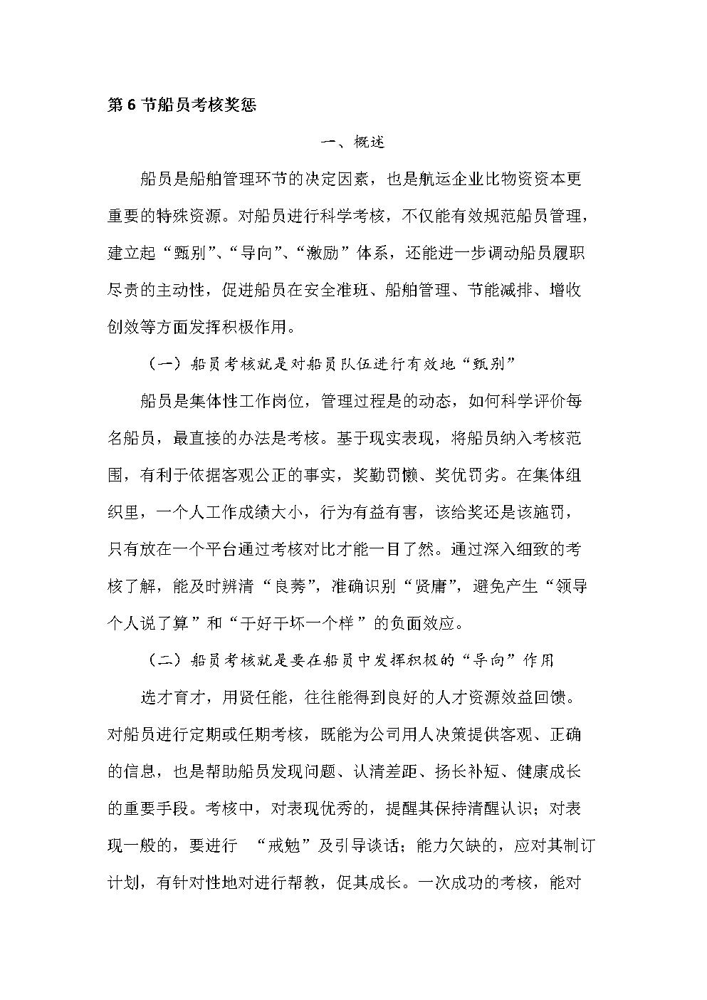 第6节船员考核奖惩.doc