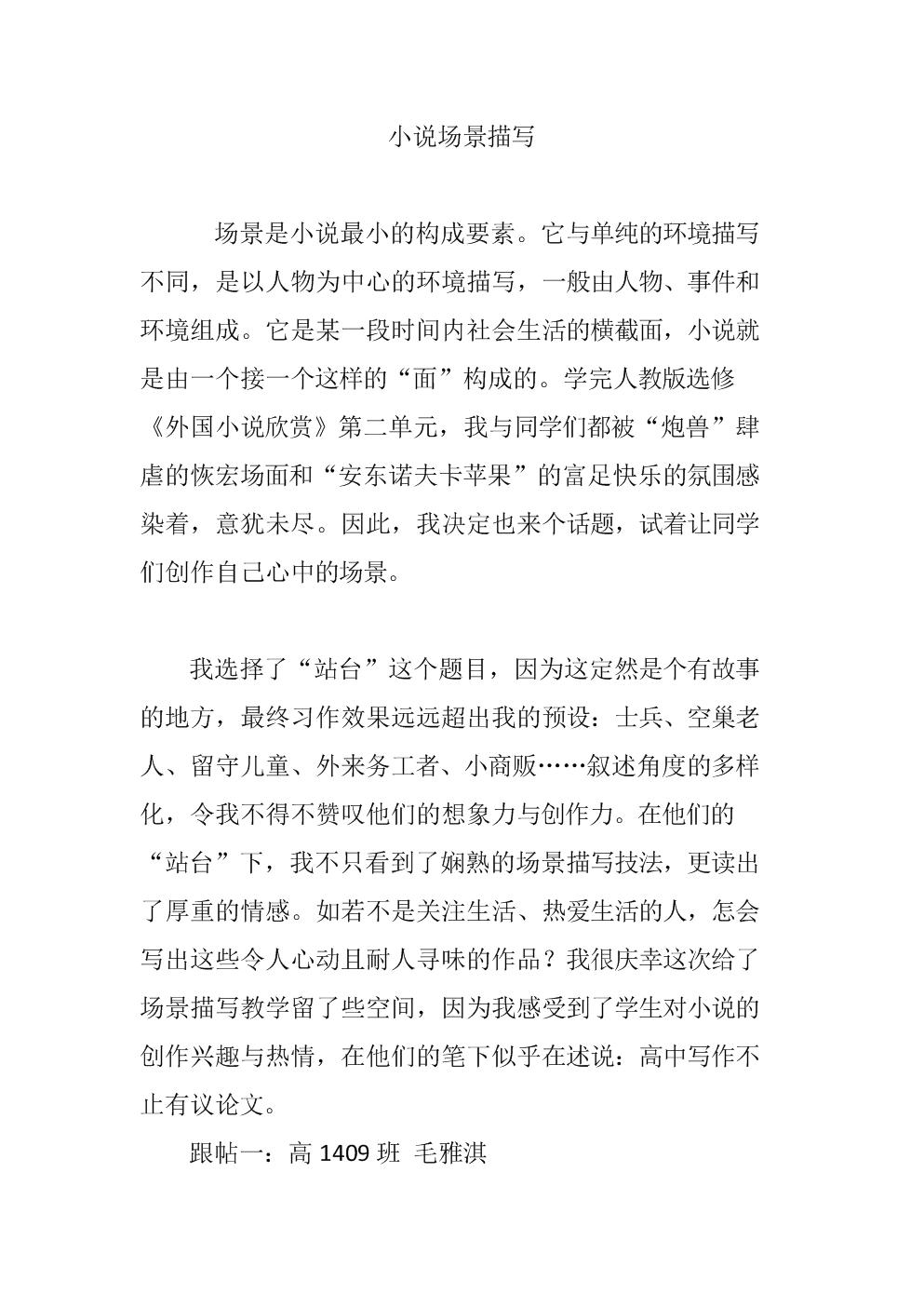 小说场景描写.doc