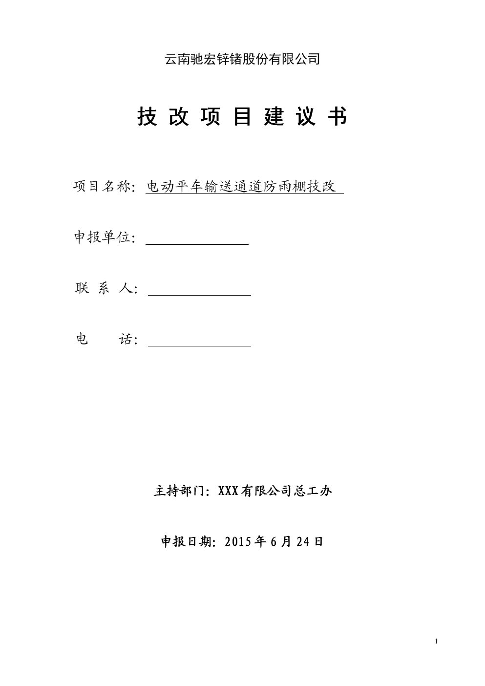 电动平车输送通道防雨棚技改项目建议书.doc