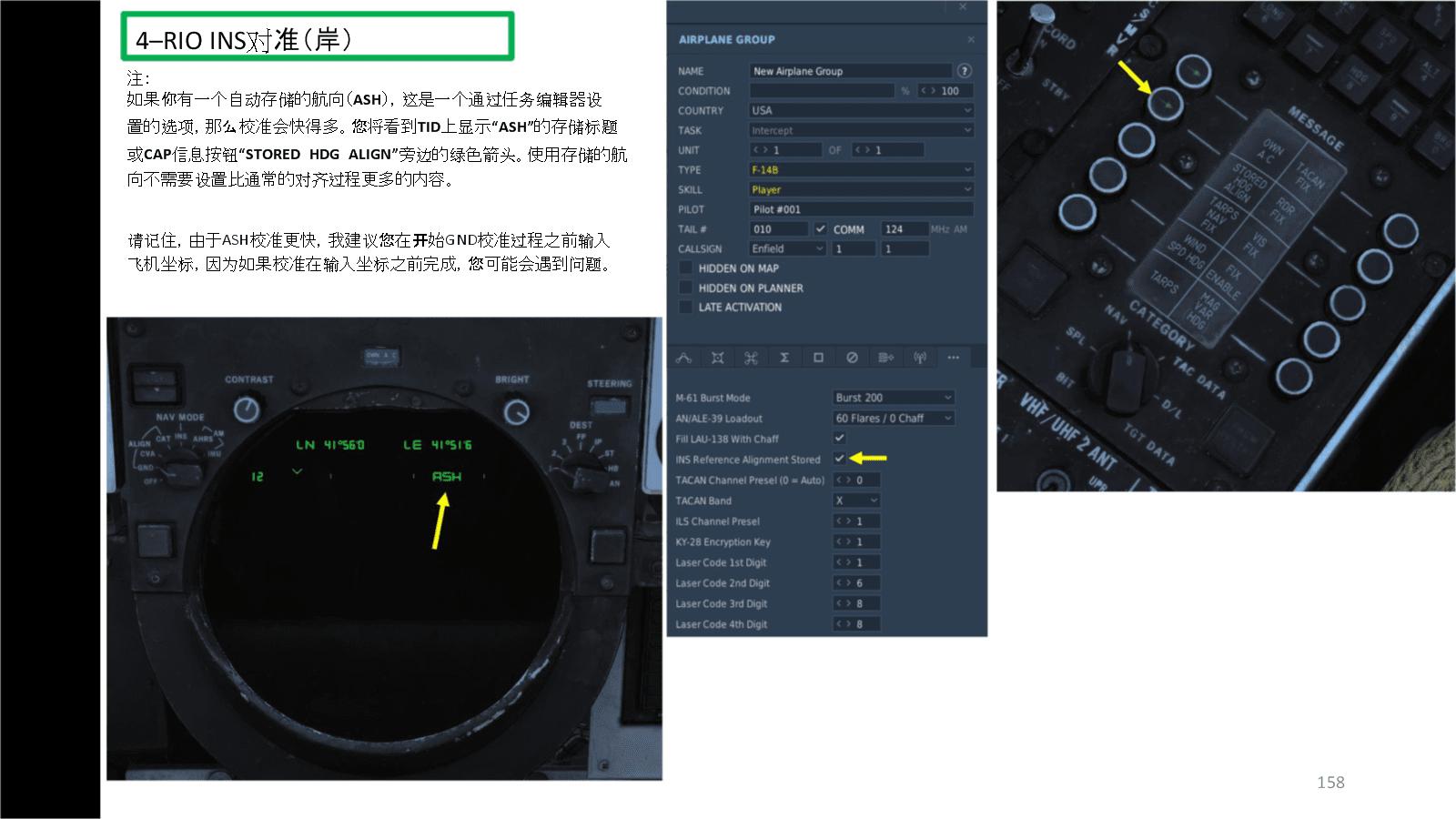 B Tomcat雄猫战斗机 中文指南 4.5RIO INS对准(航母).docx