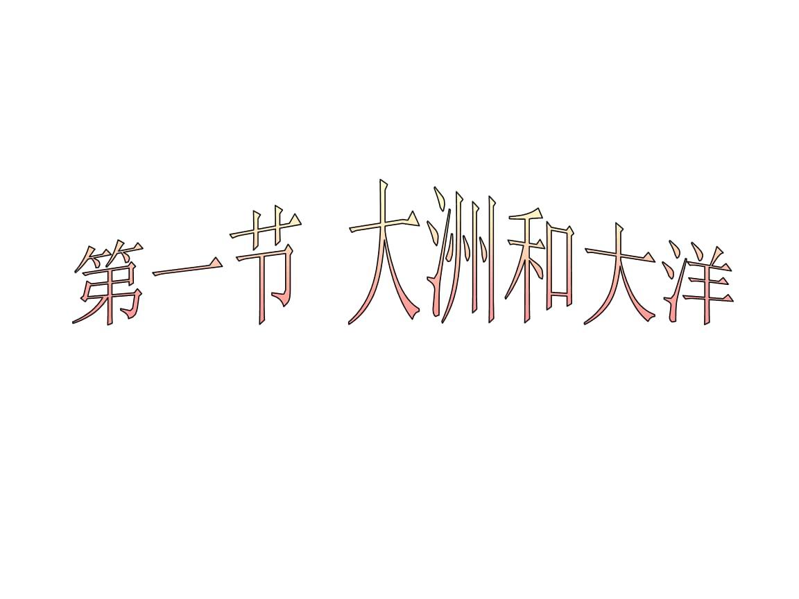 第一节教学和大洋(备课).ppt太极拳爱奇艺24式大洲图片