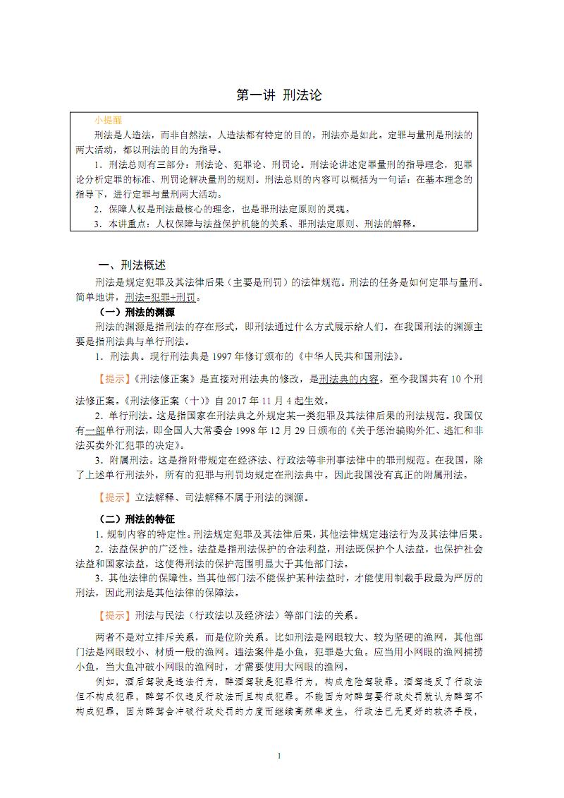 2020年天平者法考先行班讲义刑法.pdf