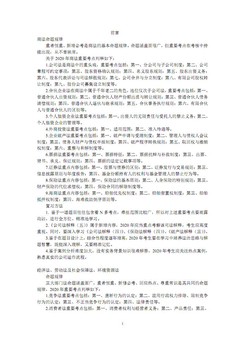 2020年法律资格考试讲义商经知劳环.pdf