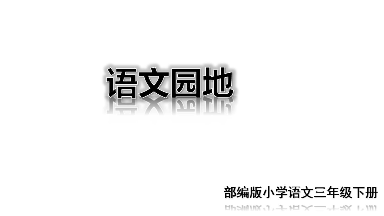 (园地课堂教学课件)第四障碍课件电子(2).吞咽的康复语文护理单元精品图片