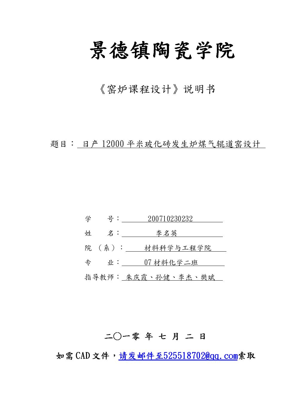 专本跺+_word可编辑. .             专业.专注           .