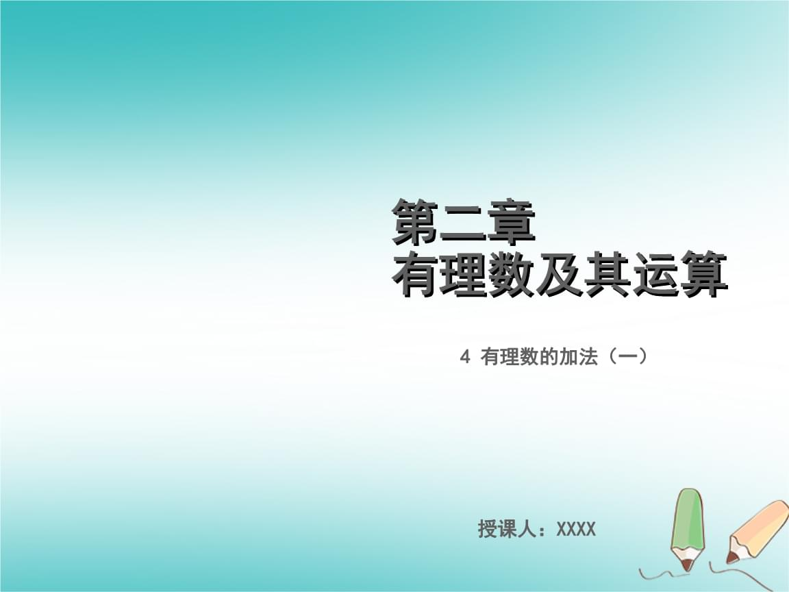 4有理数的加法(一)教学课件(新版)北师大版.ppt》2015总结班教学年中图片