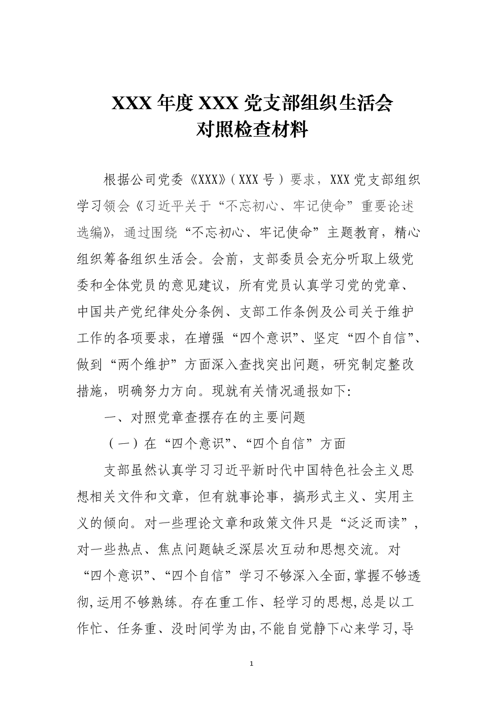 xxx党支部组织生活会对照检查材料.doc