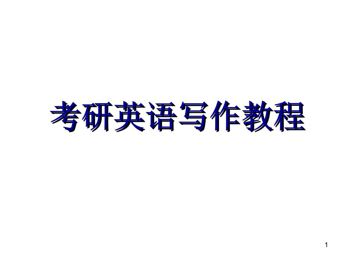 考研英语考级写作教程.ppt