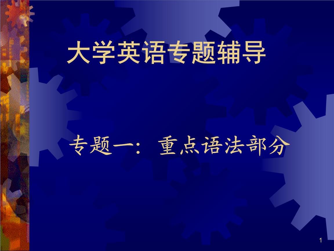 大学英语考级四级考试辅导语法课件.ppt