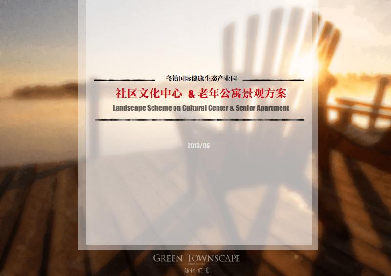 绿城乌镇雅园方案汇报文本.pdf