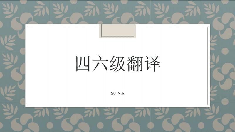 2019年6月英语四级翻译真题.pdf