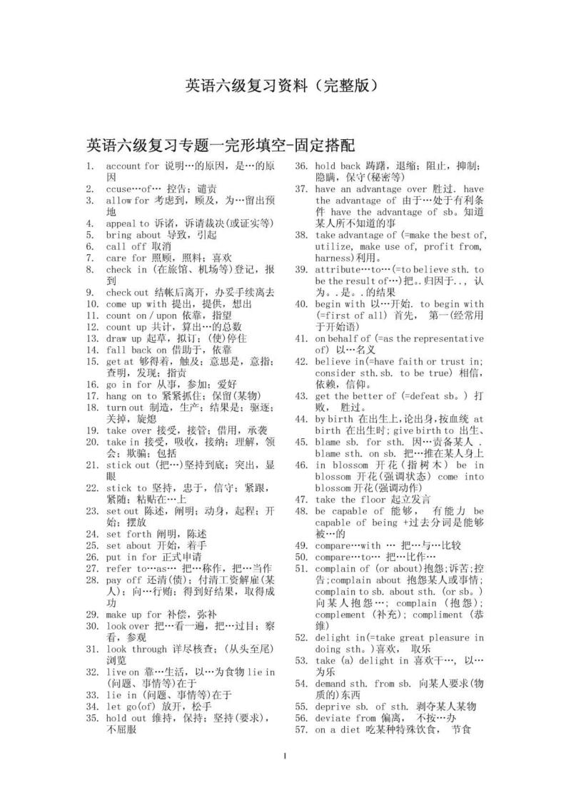 大学英语六级复习资料汇总.pdf