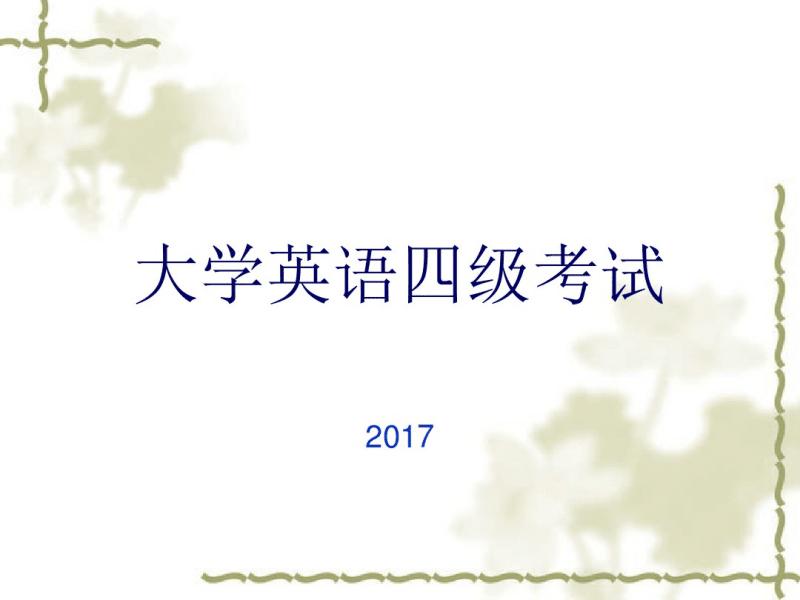 2020大学英语四级考试解答技巧.pdf