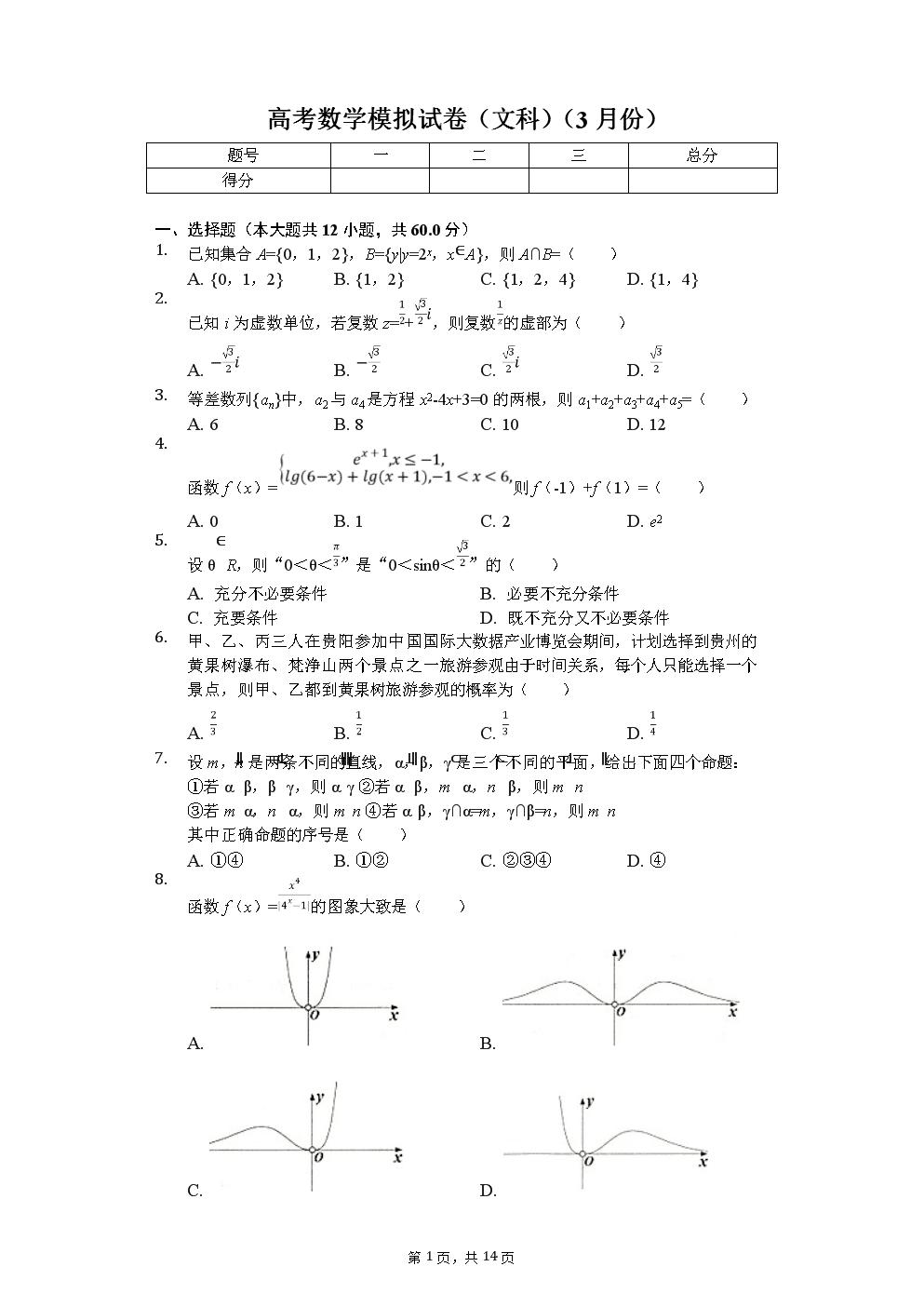 内存卡突然��.#yai_∵|af|=4,∴点a到准线l:x=-1的距离为4,∴1+xa=4,∴xa=3,∴ya=±