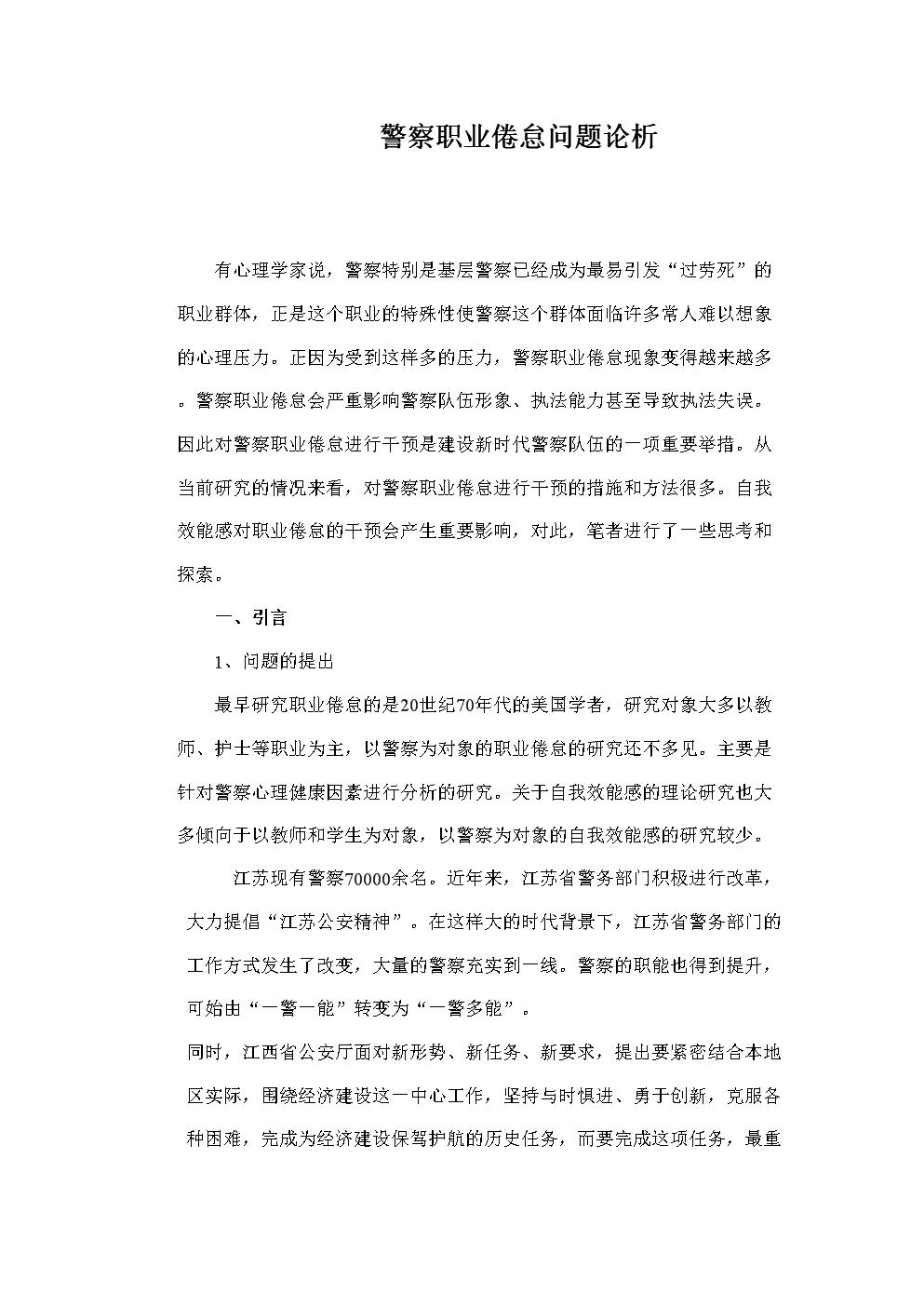 警察职业倦怠探析.doc