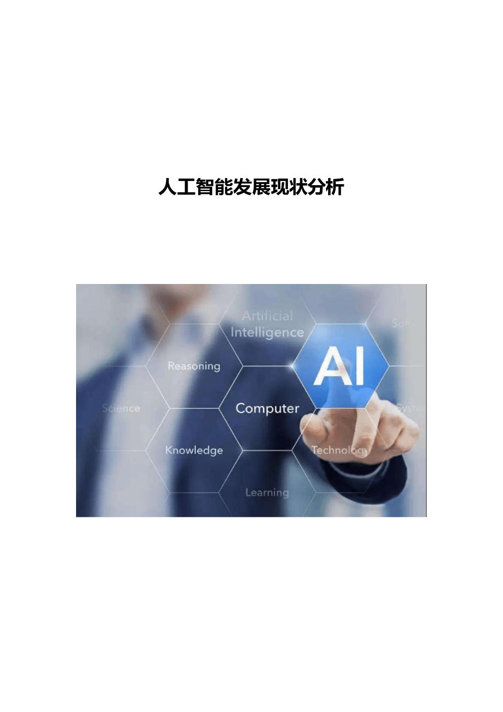 人工智能发展现状分析.docx