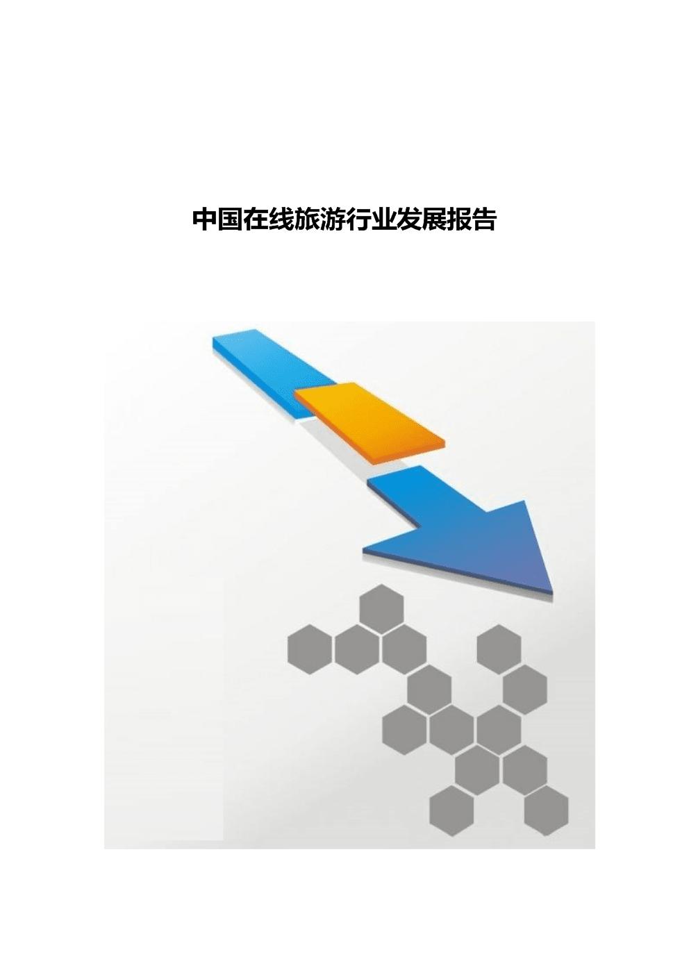 中国在线旅游行业发展报告.docx