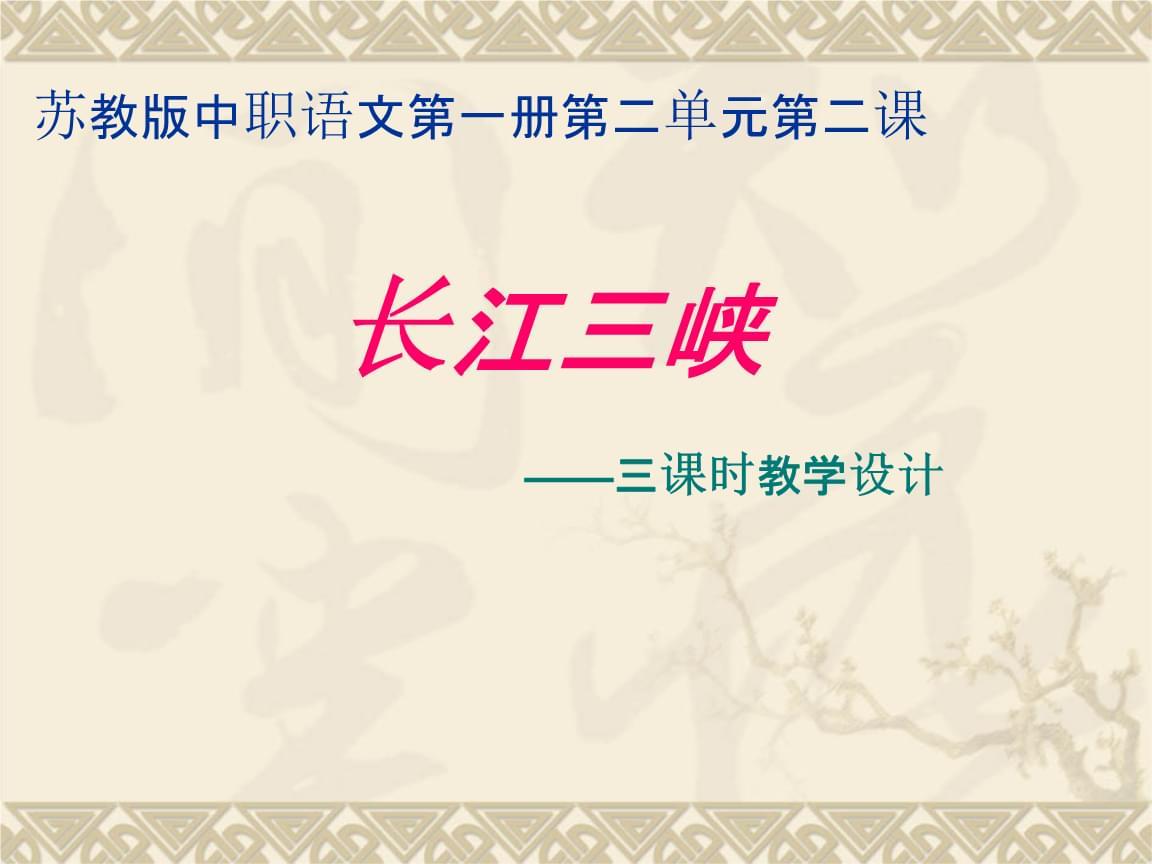 苏教版中职上册课件第8课《长江三峡》说课语文.ppt主要生态环境问题教学设计图片