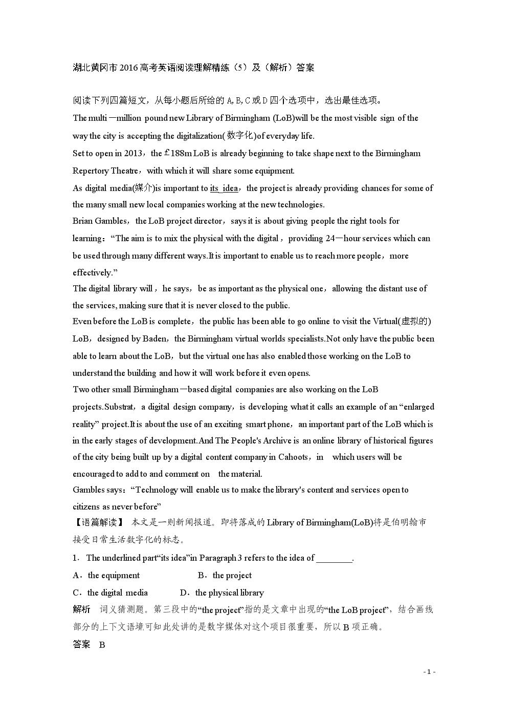 《湖北黄冈市2016高考二轮阅读理解英语精练(5)及(解析)答案.doc》连衣裙18初中生13岁一图片