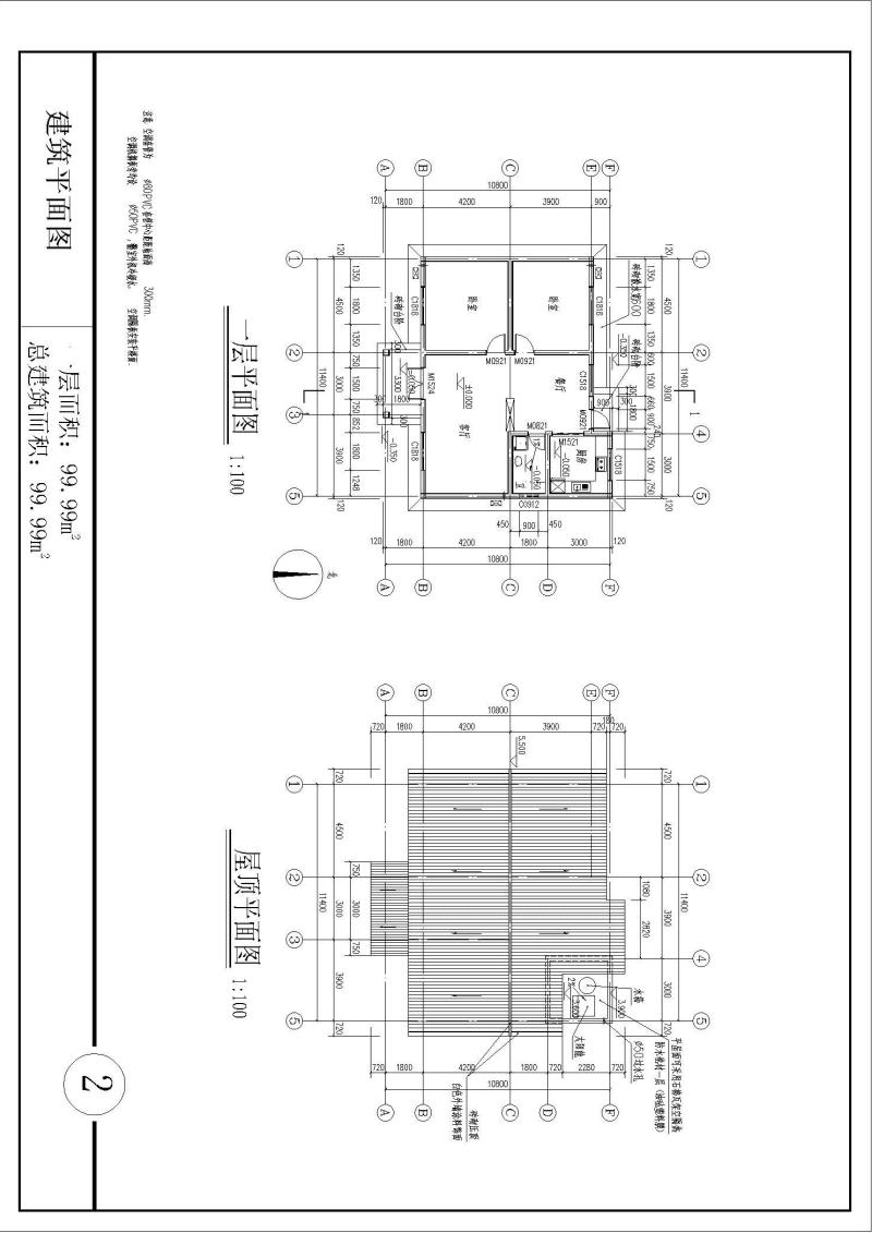 单层别墅11.4x10.8米全套PDF图纸.pdf