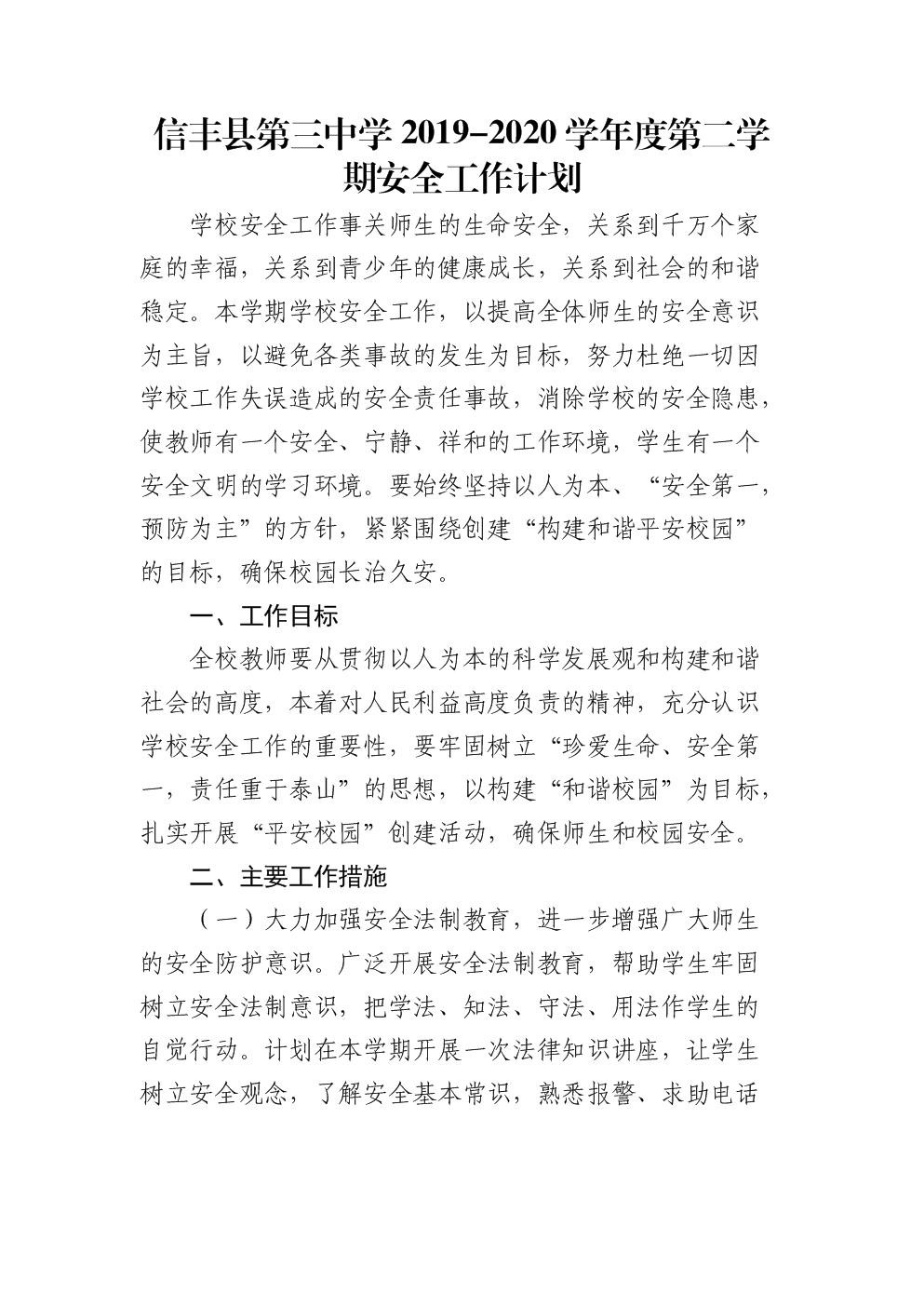 信丰县第三中学2019-2020学年度第二学期安全工作计划.docx