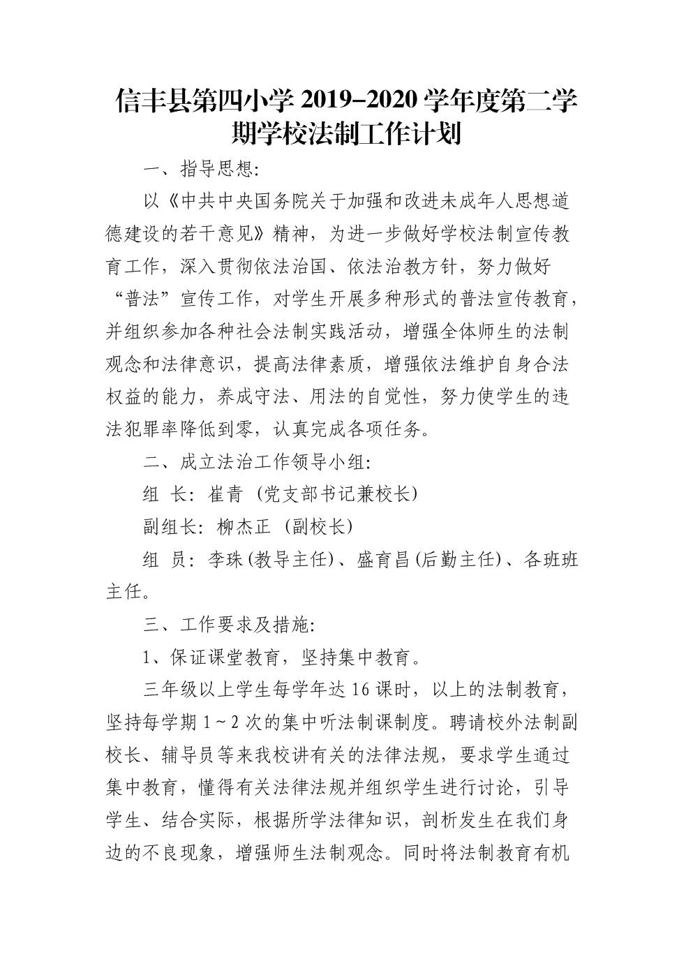信丰县第四小学2019-2020学年度第二学期学校法制工作计划.docx