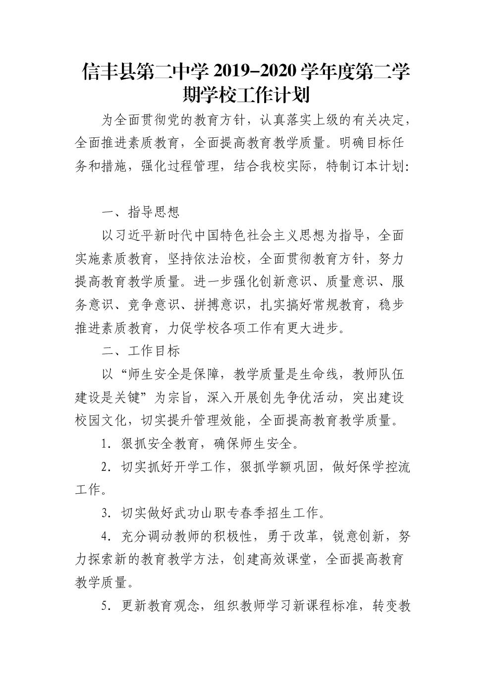 信丰县第二中学2019-2020学年度第二学期 学校工作计划.docx