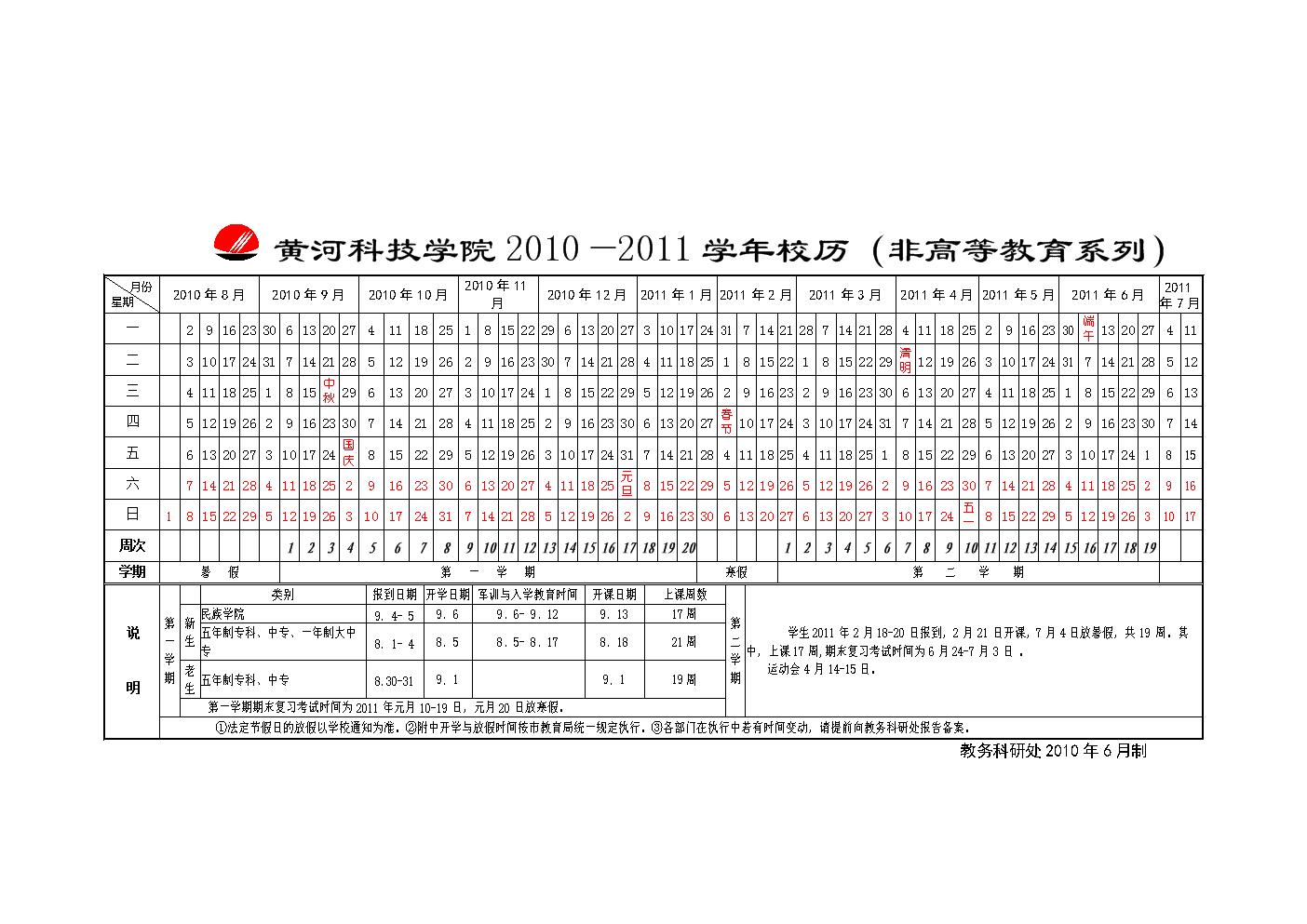 黄河科技学院2010—2011学年校历非高等教育系列.doc