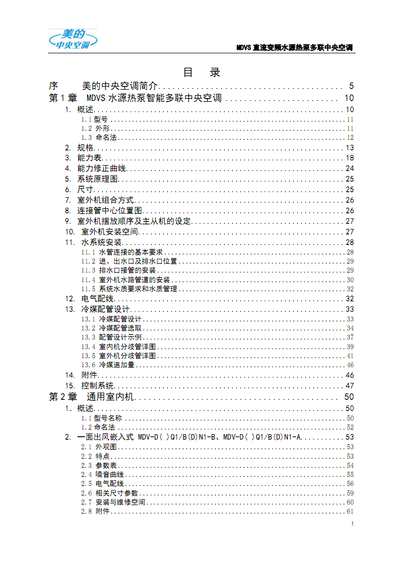MDVS直流变频水源热泵多联中央空调技术手册.pdf