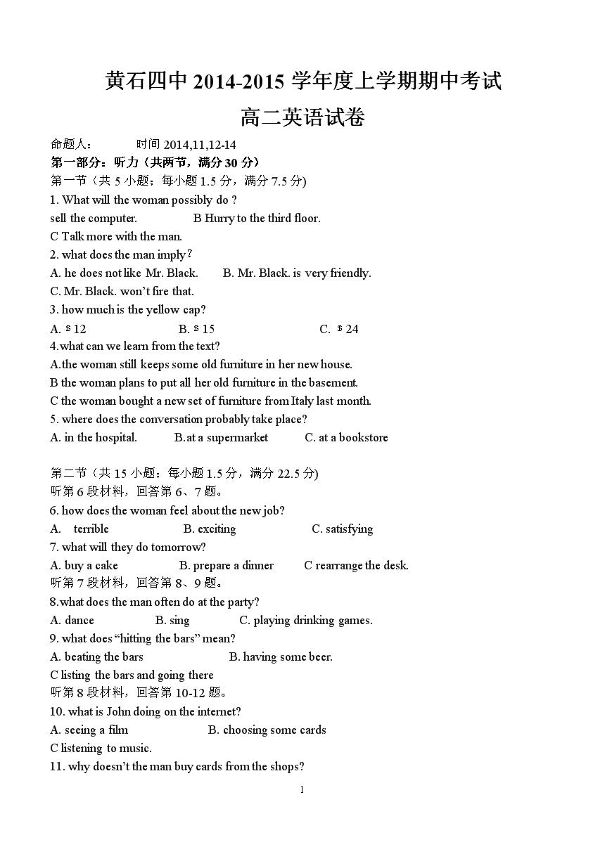 黄石四中2012015学上学期期中考试.doc