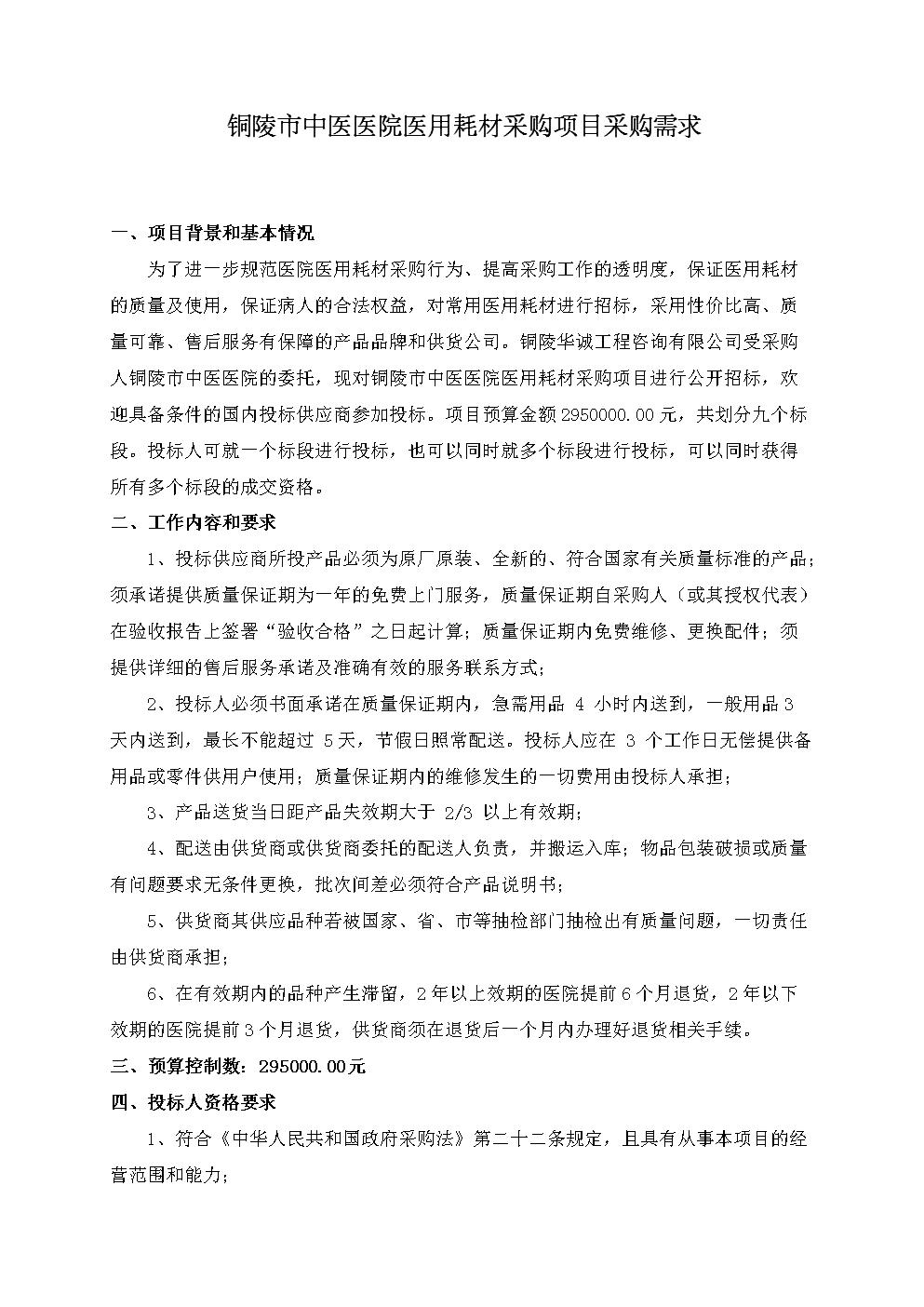 铜陵中医医院医用耗材采购项目采购需求.doc