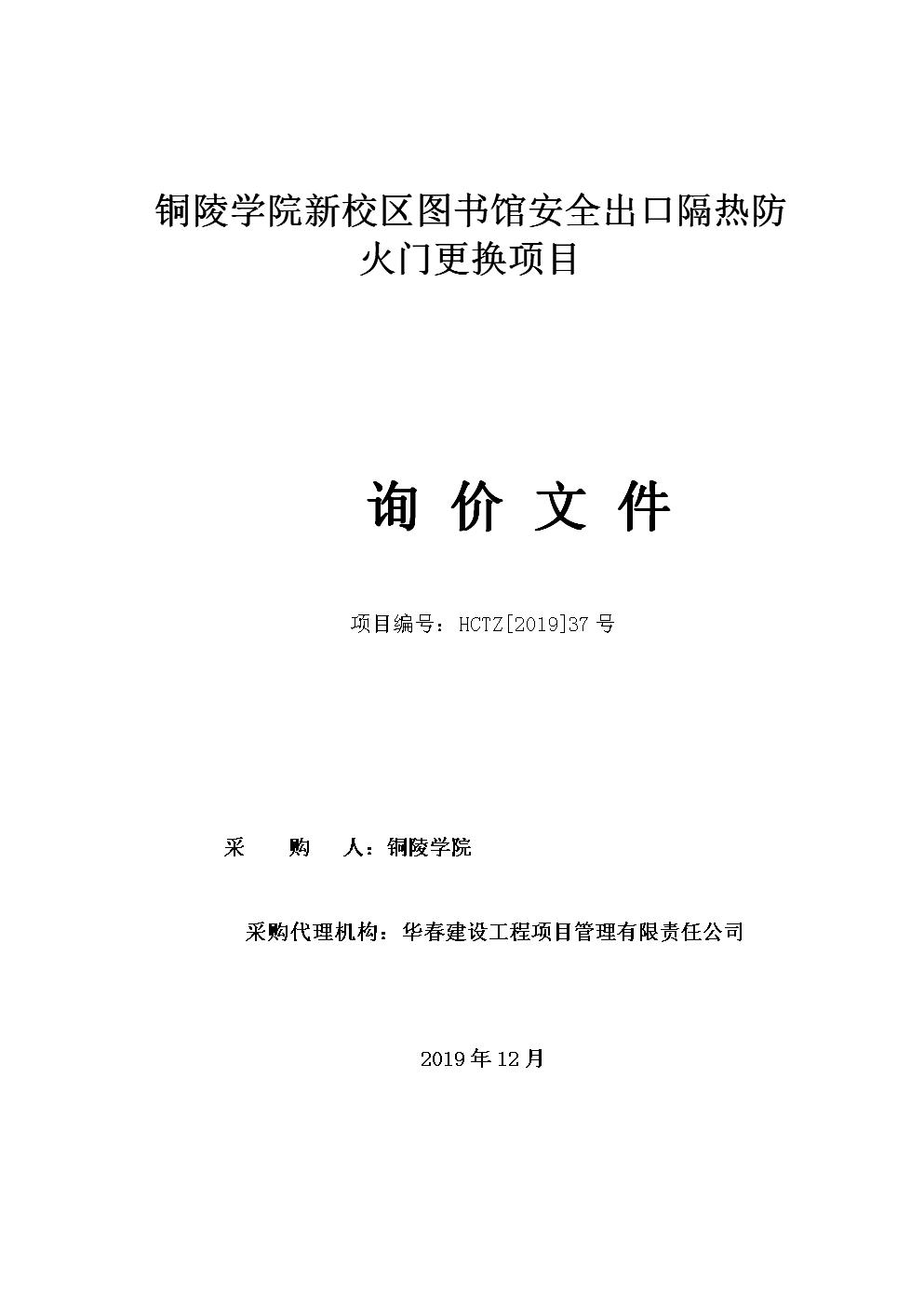铜陵学院新校区图书馆安全出口隔热防火门更换项目.doc