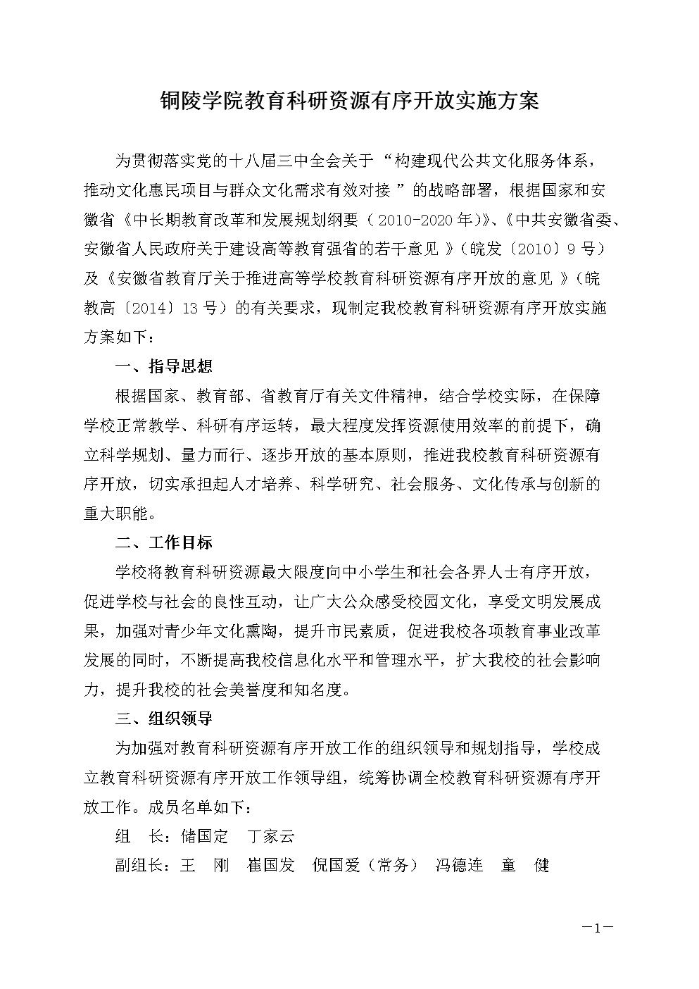 铜陵学院教育科研资源有序开放实施方案.doc