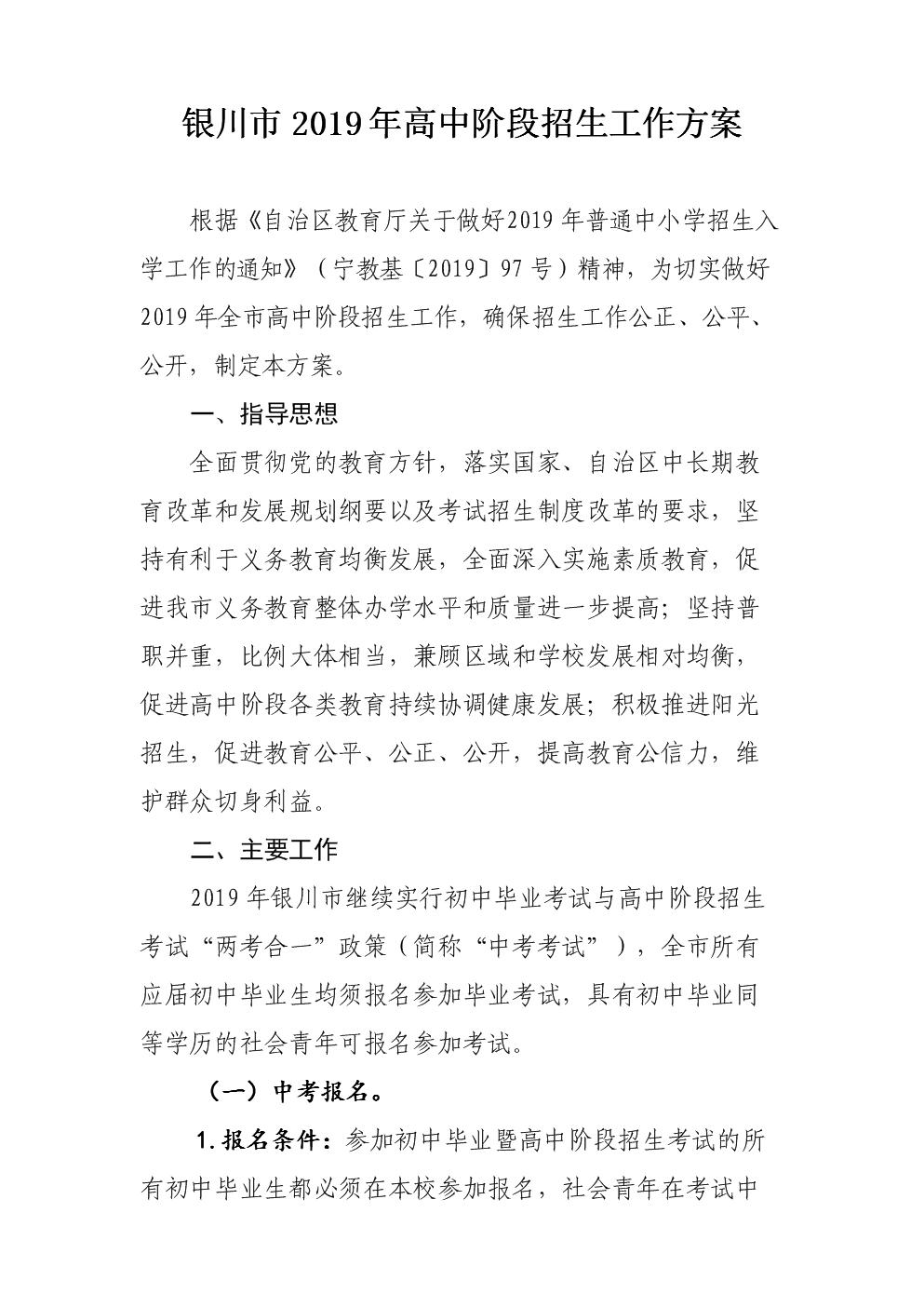 银川2019年高中阶段招生工作方案.doc