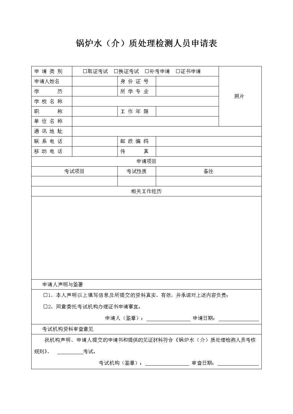 锅炉水介质处理检测人员申请表.doc