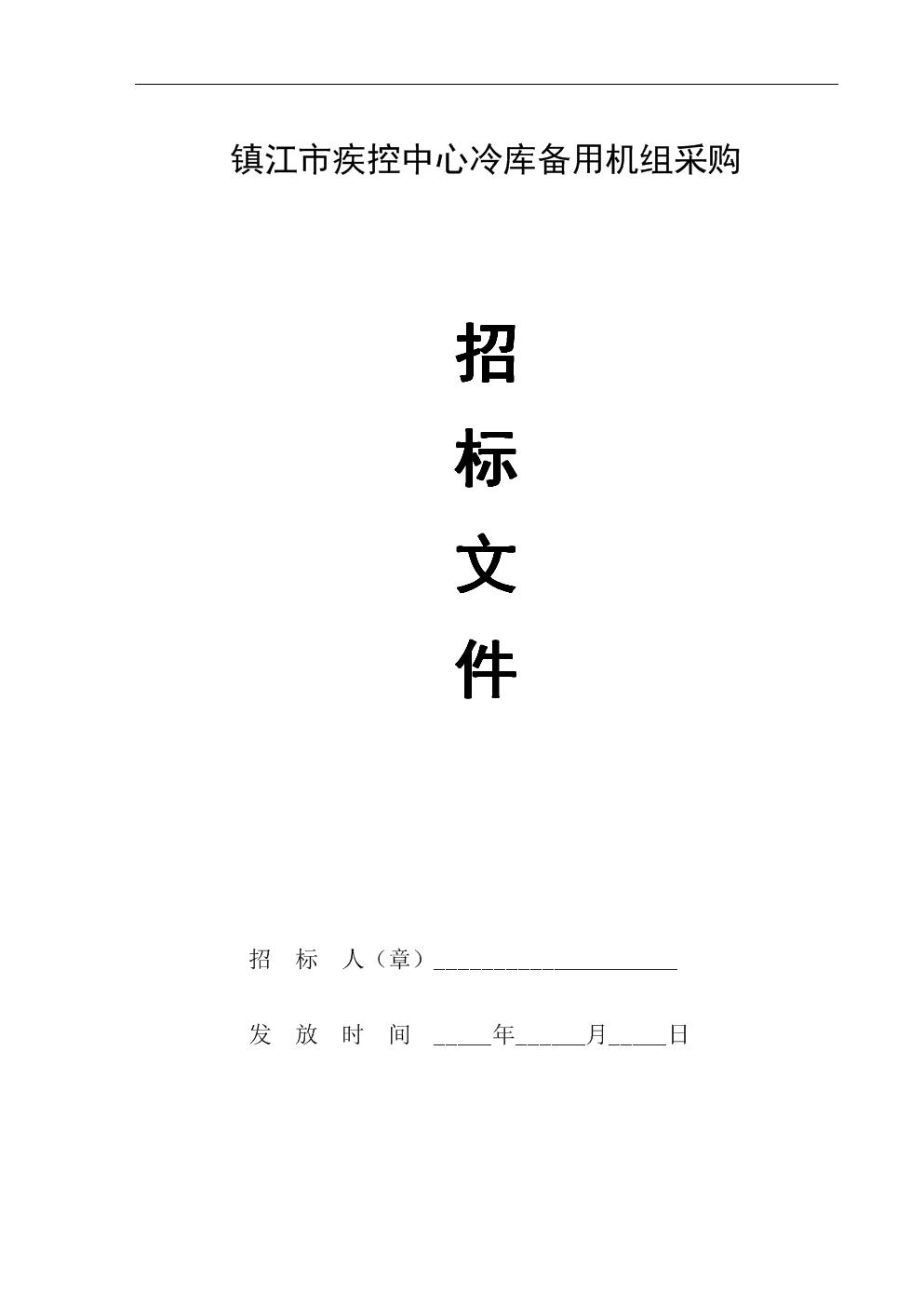 镇江疾控中心冷库备用机组采购.doc