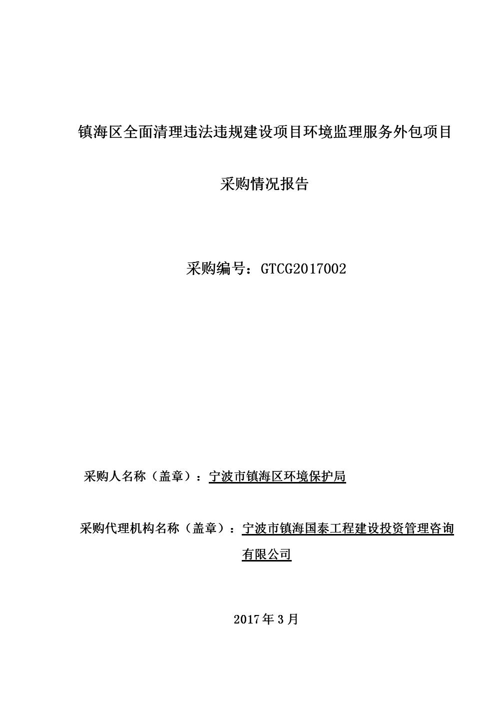 镇海区全面清理违法违规建设项目环境监理服务外包项目.doc
