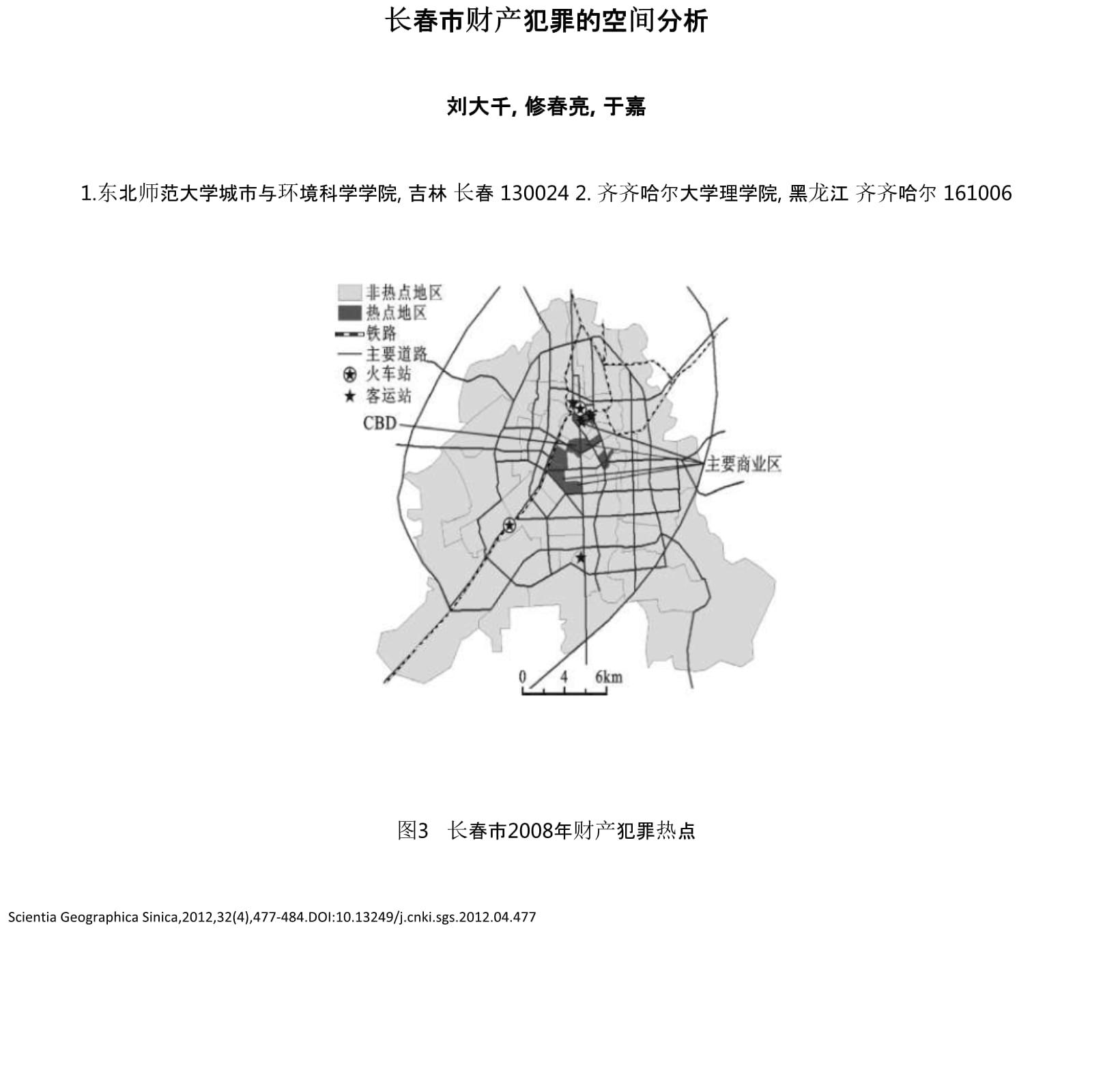 长春财产犯罪的空间分析.ppt